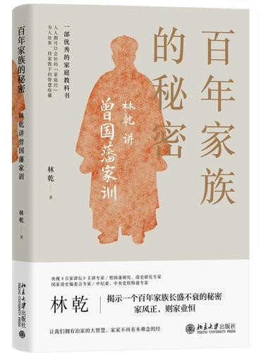 百年家族的秘密:林乾讲曾国藩家训