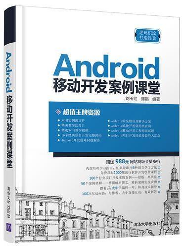 Android移动开发案例课堂