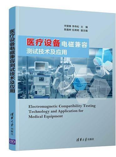 医疗设备电磁兼容测试技术及应用