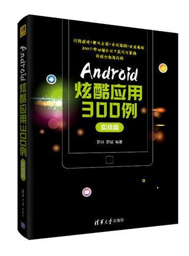 Android炫酷应用300例.实战篇