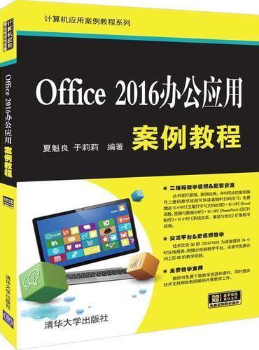 Office 2016办公应用案例教程