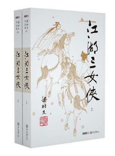 梁羽生作品集(朗声新版)_江湖三女侠(05-06)(全二册)