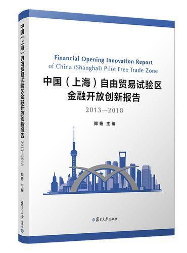 中国(上海)自由贸易试验区金融开放创新报告(2013-2018)