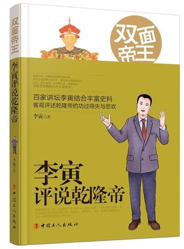 双面帝王:李寅评说乾隆帝