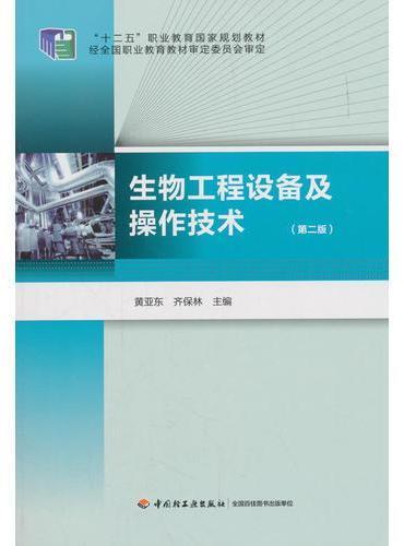 """生物工程设备及操作技术(第二版)(""""十二五""""职业教育国家规划教材)"""