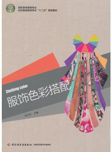 """服饰色彩搭配(高职高专服装专业纺织服装教育学会""""十二五""""规划教材)"""