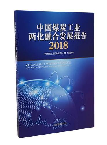中国煤炭工业两化融合发展报告2018