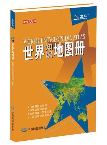 世界知识地图册(彩皮)(特供)