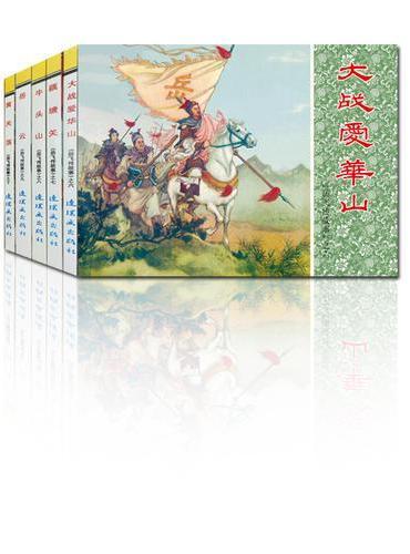 岳飞传故事(2)中国连环画经典故事系列(袋装)