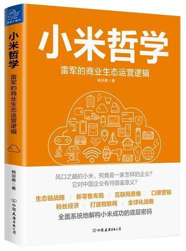 小米哲学:雷军的商业生态运营逻辑