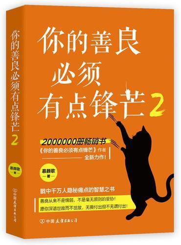 你的善良必须有点锋芒2(200万册畅销书《你的善良必须有点锋芒》作者慕颜歌重磅新作)