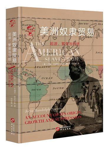 美洲奴隶贸易:起源、繁荣与终结(华文全球史013)