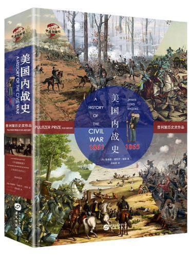 华文全球史016·美国内战史:1861-1865