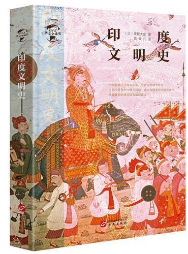 华文全球史015·印度文明史
