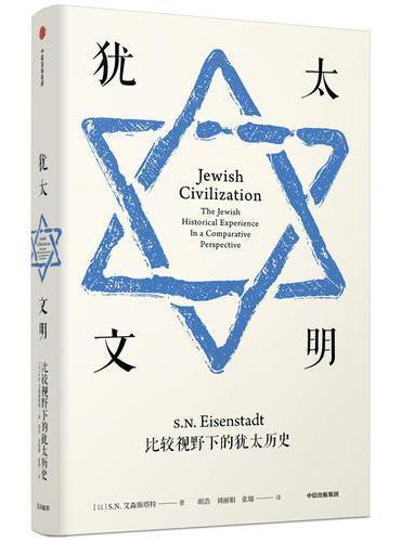 犹太文明(见识丛书27)