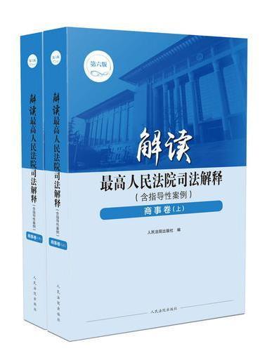解读最高人民法院司法解释(含指导性案例) 商事卷