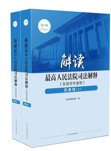 解读最高人民法院司法解释(含指导性案例) 民事卷