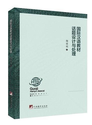 国际汉语教材的话题设计与处理