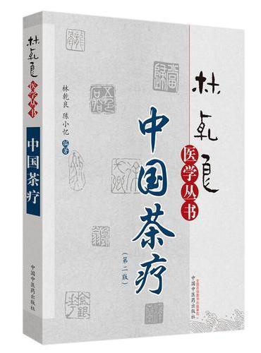 中国茶疗(第二版)·林乾良医学丛书