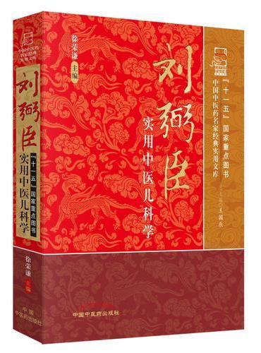 刘弼臣实用中医儿科学(名家经典)