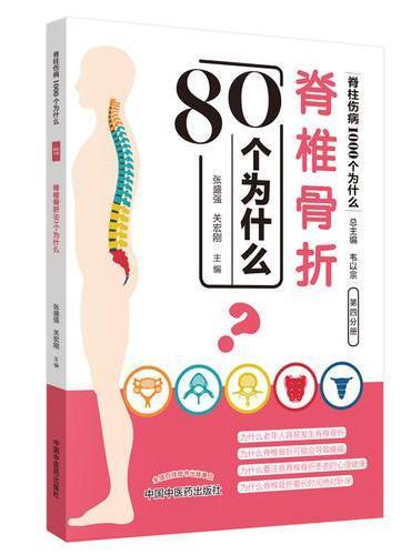 脊椎骨折80个为什么·脊柱伤病1000个为什么