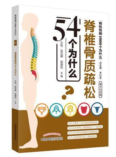 脊椎骨质疏松54个为什么·脊柱伤病1000个为什么