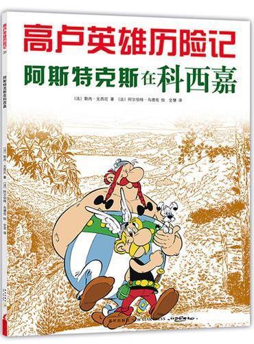 高卢英雄历险记:阿斯特克斯在科西嘉(2018版)