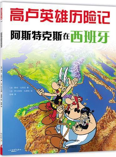 高卢英雄历险记:阿斯特克斯在西班牙(2018版)