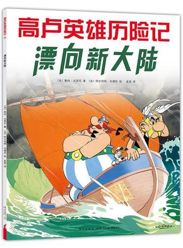 高卢英雄历险记:漂向新大陆(2018版)