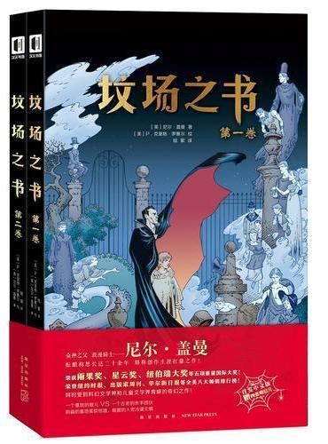 坟场之书(全2册)