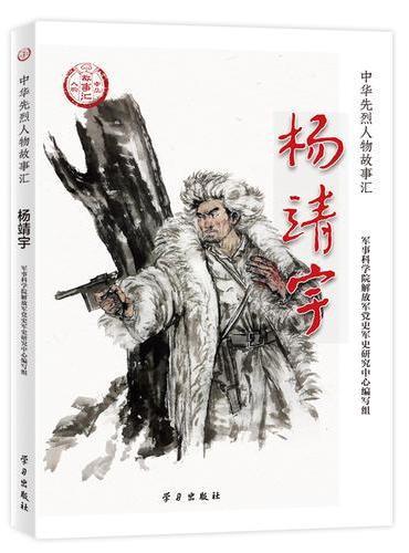 杨靖宇(中华先烈人物故事汇丛书)