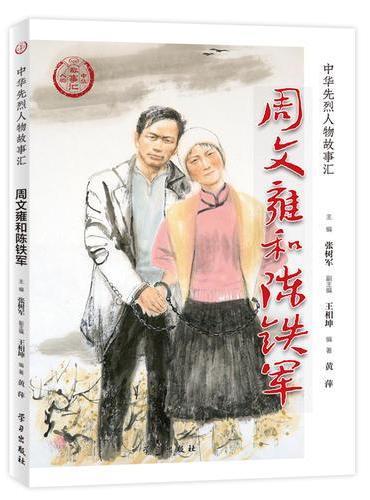 周文雍和陈铁军(中华先烈人物故事汇丛书)