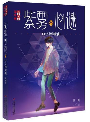 《儿童文学》淘·乐·酷--紫雾心谜6:D字回旋曲