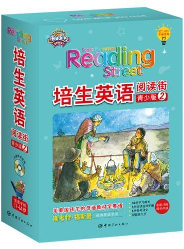 培生英语 阅读街 青少年版2(美国孩子的母语教材,手机扫码、同步伴读,全30册+1CD+阅读指导手册+参考译文+练习册)