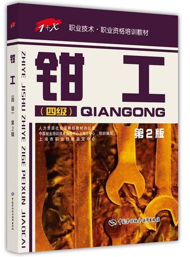 钳工(四级)第2版——1+X职业技术·职业资格培训教材