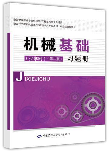 机械基础(少学时)(第二版)习题册