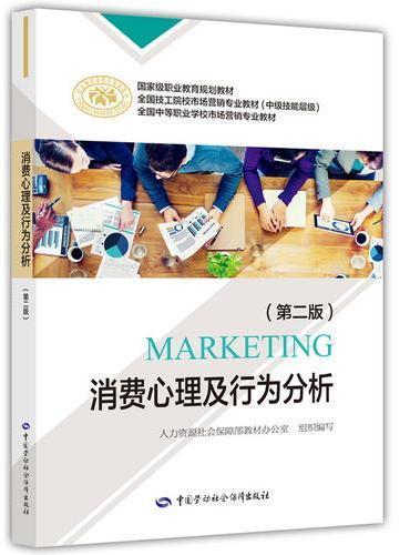 消费心理及行为分析(第二版)