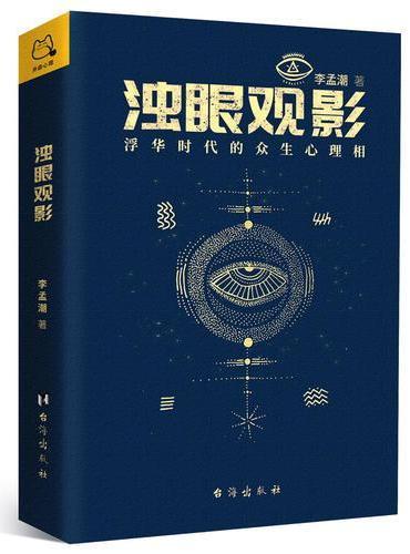 浊眼观影:浮华时代的众生心理相