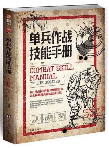 单兵作战技能手册