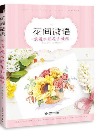 花间微语 浪漫水彩花卉教程