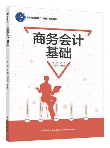 """商务会计基础(高等职业教育""""十三五""""规划教材)"""