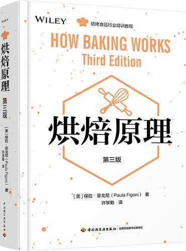 烘焙原理:第三版