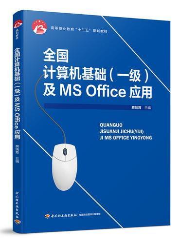 """全国计算机基础(一级)及MS Office应用(高等职业教育""""十三五""""规划教材)"""