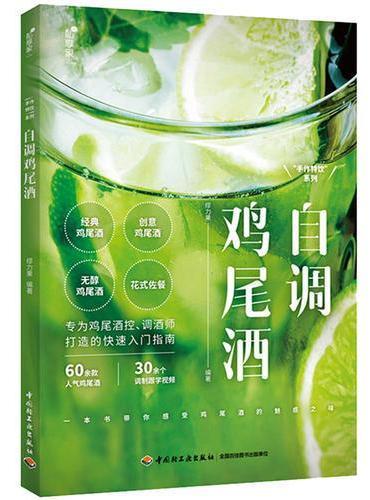 """自调鸡尾酒:私享家.""""手作特饮""""系列"""