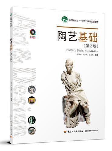 """陶艺基础(第2版)(中国轻工业""""十三五""""规划立项教材)"""