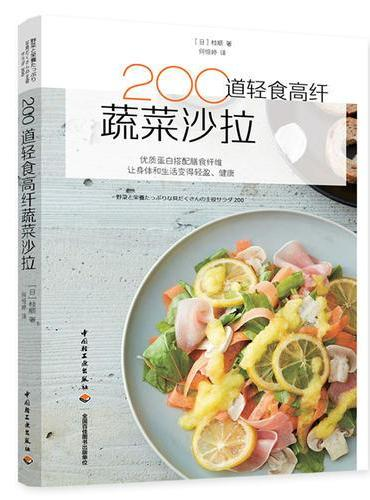 200道轻食高纤蔬菜沙拉