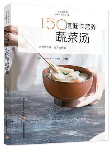 150道低卡营养蔬菜汤