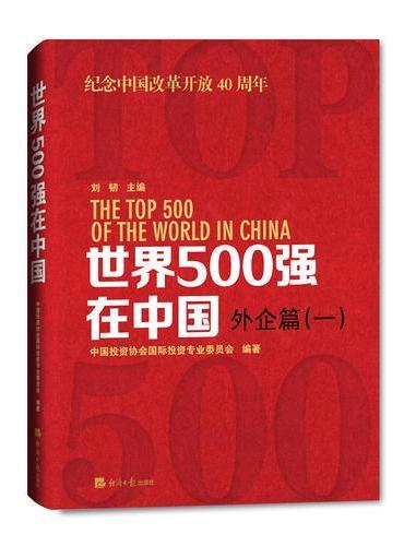 世界500强在中国外企篇(一)