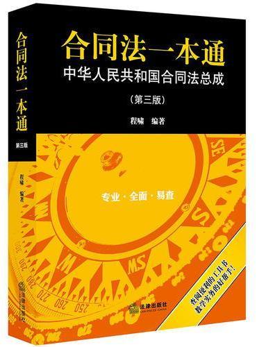 合同法一本通:中华人民共和国合同法总成(第三版)