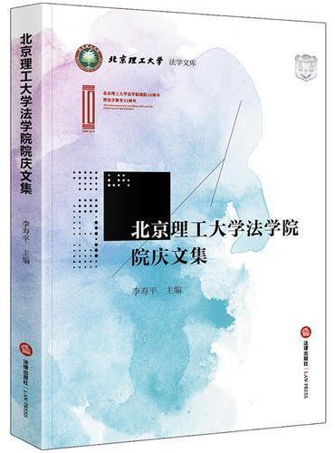 北京理工大学法学院院庆文集